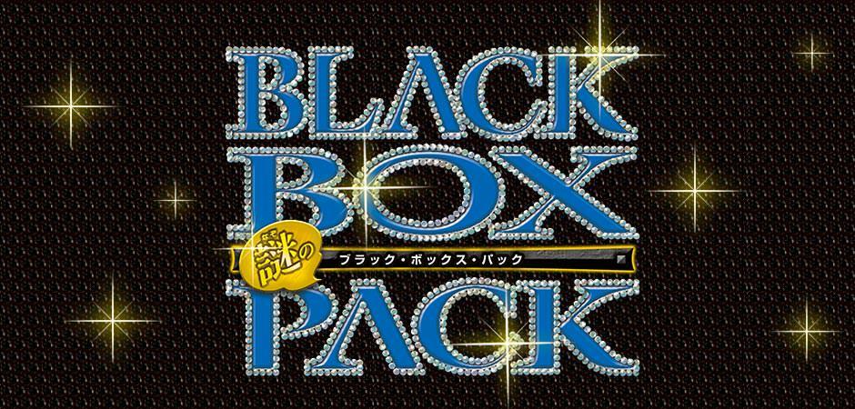 「謎のブラックボックス」の画像検索結果