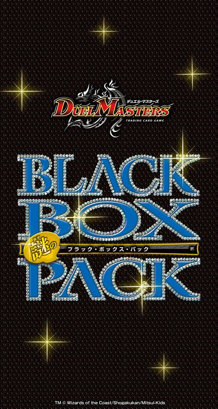 Dmex 08 デュエル マスターズtcg 謎のブラックボックスパック