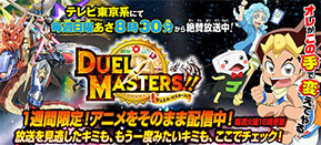 banner_anime_dm_chumoku