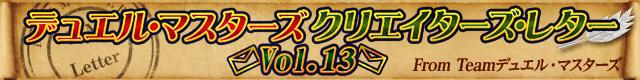 クリエイターズ・レター Vol.13