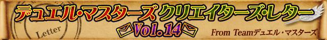クリエイターズ・レター Vol.14