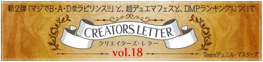 クリエイターズ・レター Vol.18
