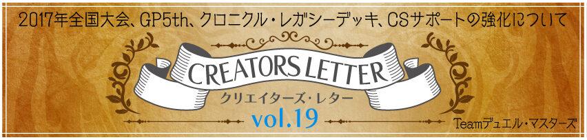 クリエイターズ・レター Vol.19