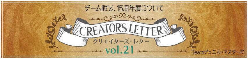 クリエイターズ・レター Vol.21
