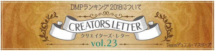 クリエイターズ・レター Vol.23