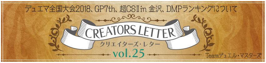 クリエイターズ・レター Vol.25