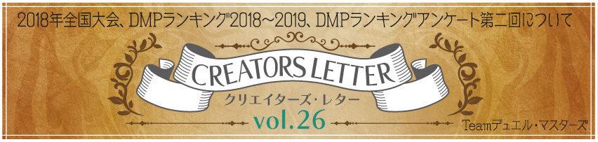 クリエイターズ・レター Vol.26