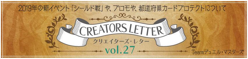 クリエイターズ・レター Vol.27