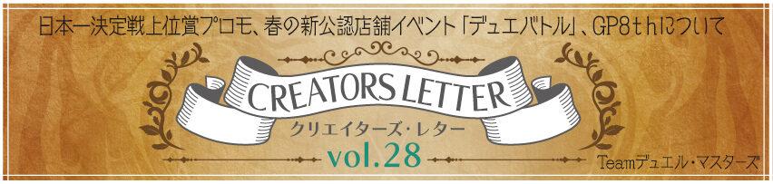 クリエイターズ・レター Vol.28