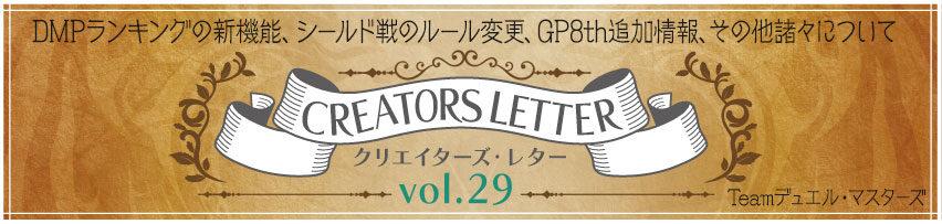 クリエイターズ・レター Vol.29
