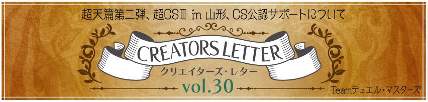 クリエイターズ・レター Vol.30