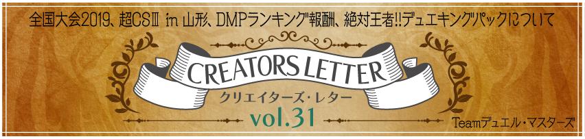 クリエイターズ・レター Vol.31