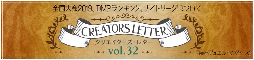 クリエイターズ・レター Vol.32