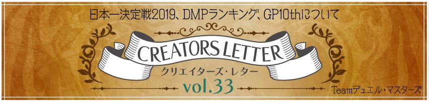 クリエイターズ・レター Vol.33