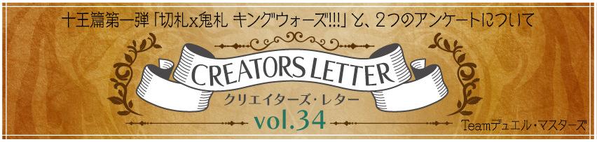 クリエイターズ・レター Vol.34