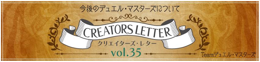 クリエイターズ・レター Vol.35