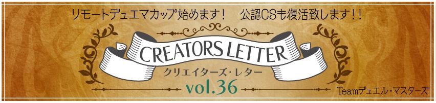 クリエイターズ・レター Vol.36