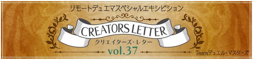 クリエイターズ・レター Vol.37