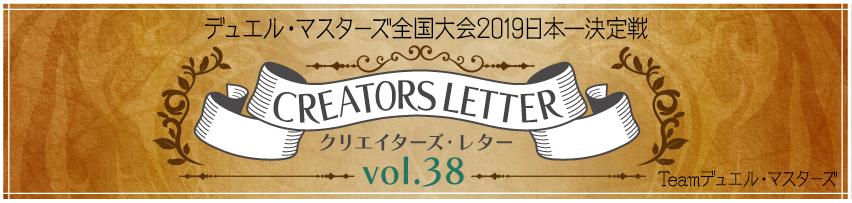 クリエイターズ・レター Vol.38