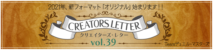 クリエイターズ・レター Vol.39