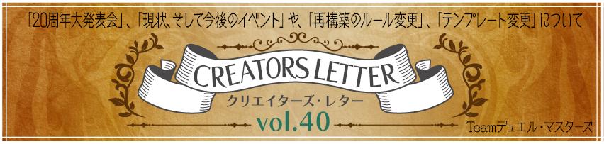 クリエイターズ・レター Vol.40