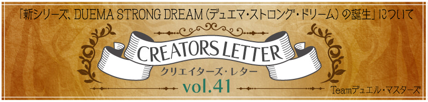 クリエイターズ・レター Vol.41