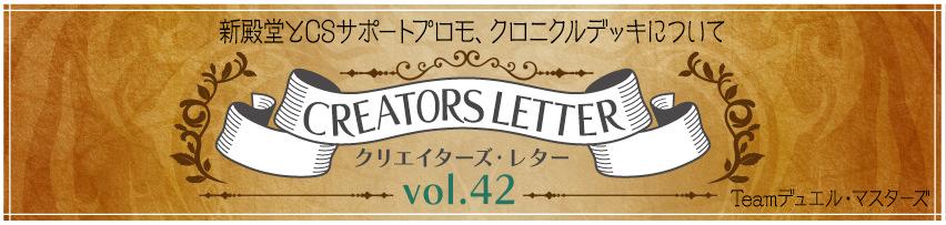 クリエイターズ・レター Vol.42